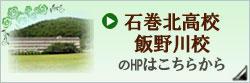 石巻北高校飯野川校HP