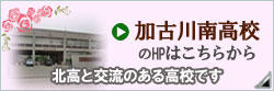 加古川南高校HP